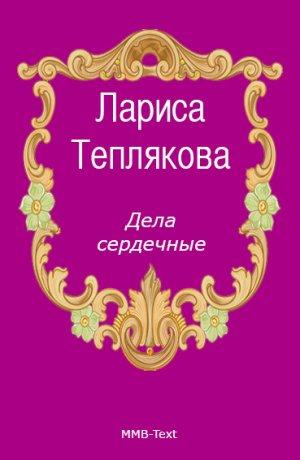 Лариса Теплякова. Дела сердечные
