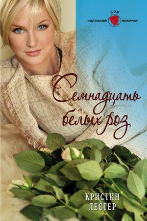 Кристин Лестер. Семнадцать белых роз