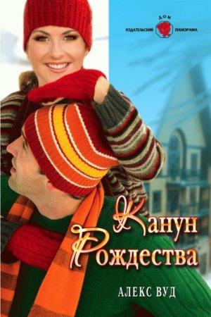 Алекс Вуд. Канун Рождества