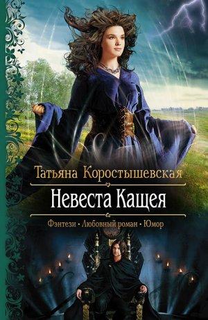 Татьяна Коростышевская. Невеста Кащея
