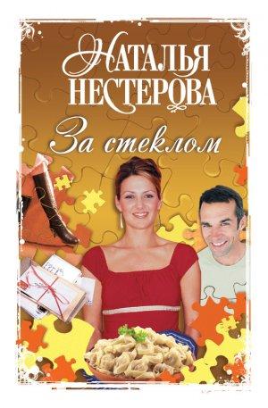 Наталья Нестерова. За стеклом (сборник)