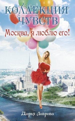 Дарья Лаврова. Москва, я люблю его!
