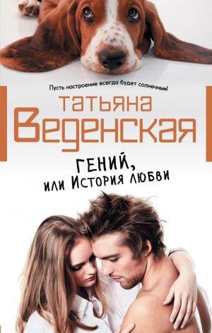 Татьяна Веденская. Гений, или История любви