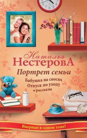Наталья Нестерова. Портрет семьи (сборник)