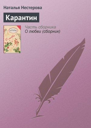 Наталья Нестерова. Карантин