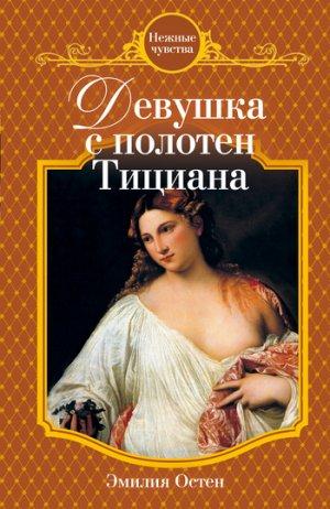 Эмилия Остен. Девушка с полотен Тициана