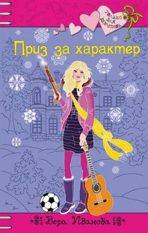 Вера Иванова. Приз за характер
