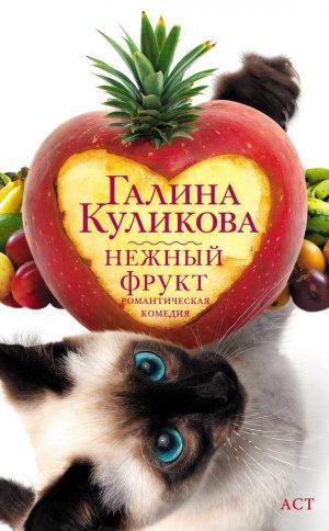 Галина Куликова. Нежный фрукт