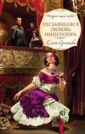 Елена Арсеньева. Несбывшаяся любовь императора