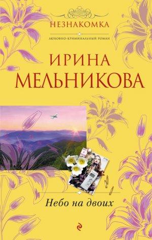 Ирина Мельникова. Небо на двоих