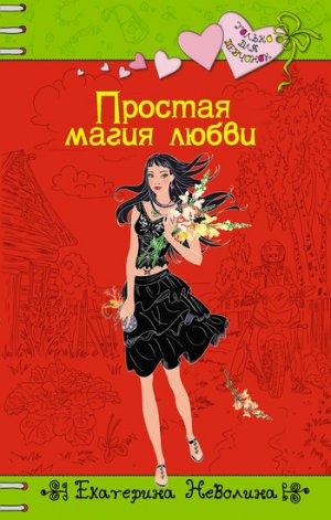 Екатерина Неволина. Простая магия любви