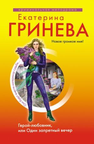 Екатерина Гринева. Герой-любовник, или Один запретный вечер