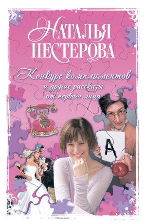 Наталья Нестерова. «Конкурс комплиментов» и другие рассказы от первого лица (сборник)
