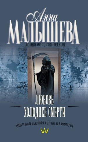 Анна Малышева. Любовь холоднее смерти