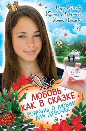 Ирина Щеглова. Любовь как в сказке (сборник)