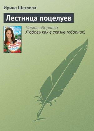 Ирина Щеглова. Лестница поцелуев