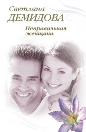 Светлана Демидова. Неправильная женщина