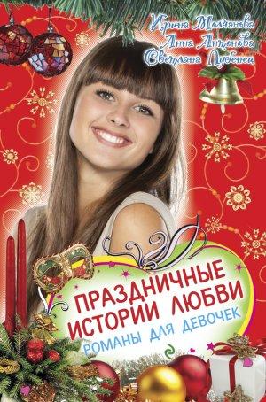 Анна Антонова. Праздничные истории любви