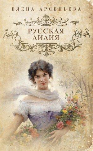 Елена Арсеньева. Русская лилия