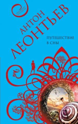 Антон Леонтьев. Путешествие в сны