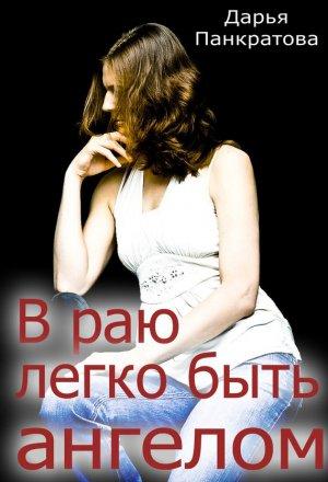 Дарья Панкратова. В раю легко быть ангелом