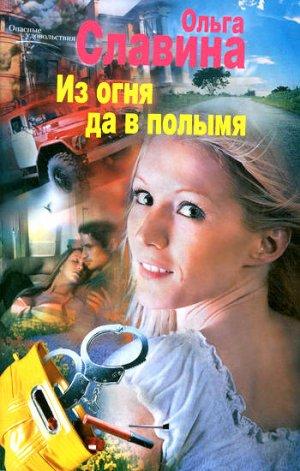 Ольга Славина. Из огня да в полымя