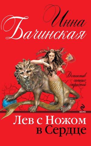 Инна Бачинская. Лев с ножом в сердце