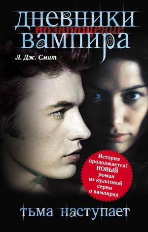 Лиза Смит. Дневники вампира: Возвращение. Тьма наступает