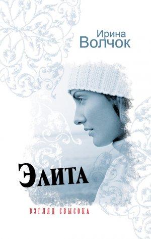 Ирина Волчок. Элита. Взгляд свысока