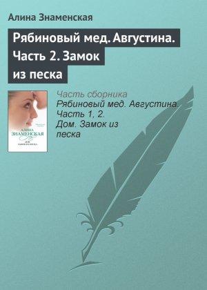 Алина Знаменская. Рябиновый мед. Августина. Часть 2. Замок из песка