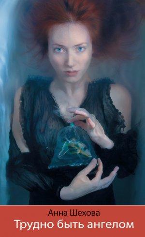 Анна Шехова. Трудно быть ангелом