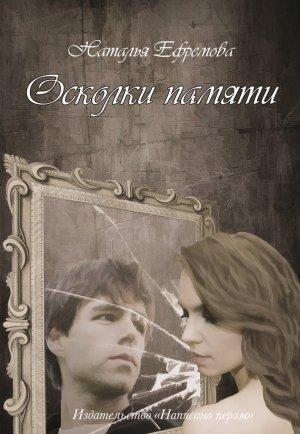 Наталья Ефремова. Осколки памяти