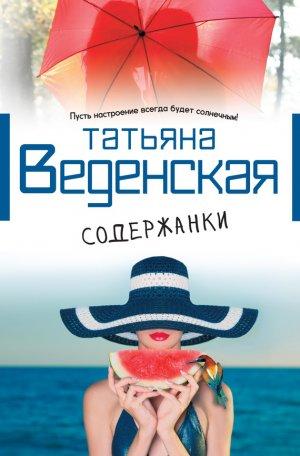Татьяна Веденская. Содержанки