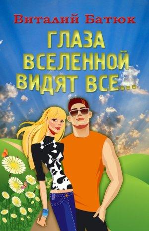 Виталий Батюк. Глаза Вселенной видят все…