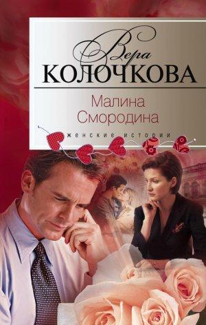 Вера Колочкова. Малина Смородина