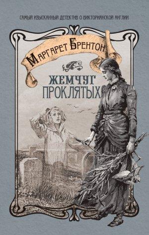 Маргарет Брентон. Жемчуг проклятых