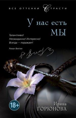 Ирина Горюнова. У нас есть мы