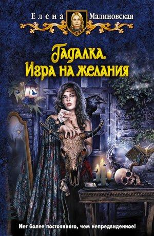 Елена Малиновская. Игра на желания