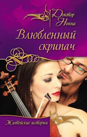 Доктор Нонна. Влюбленный скрипач (сборник)