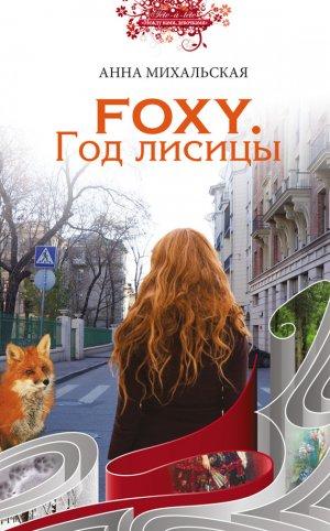 Анна Михальская. Foxy. Год лисицы