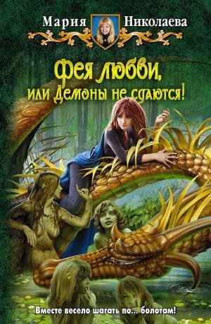 Мария Николаева. Фея любви, или Демоны не сдаются!
