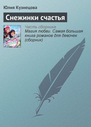 Юлия Кузнецова. Снежинки счастья