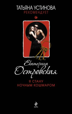 Екатерина Островская. Я стану ночным кошмаром