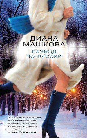 Диана Машкова. Развод по-русски