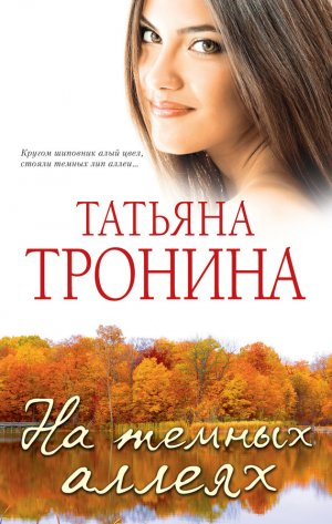 Татьяна Тронина. На темных аллеях (сборник)