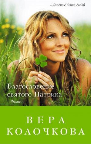 Вера Колочкова. Благословение святого Патрика