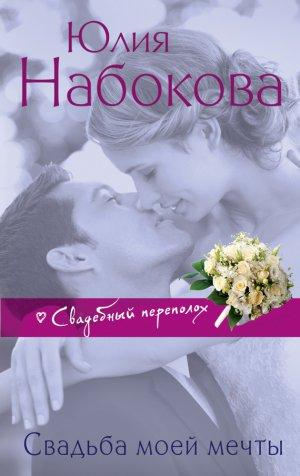 Юлия Набокова. Свадьба моей мечты
