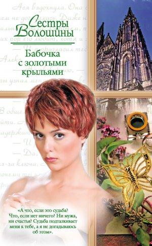 Анна Волошина. Бабочка с золотыми крыльями