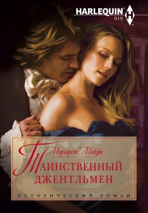 Маргарет Макфи. Таинственный джентльмен