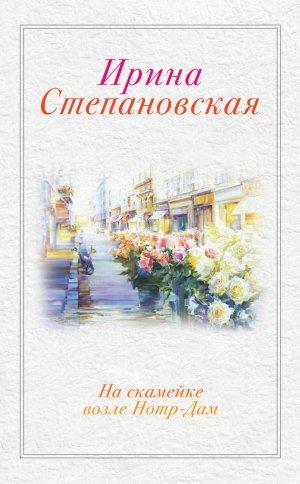 Ирина Степановская. На скамейке возле Нотр-Дам